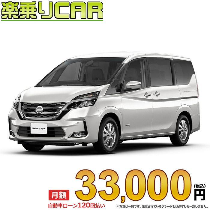 ☆月額33,000円 楽乗りCAR 新車 ニッサン セレナ 2WD 2000 G