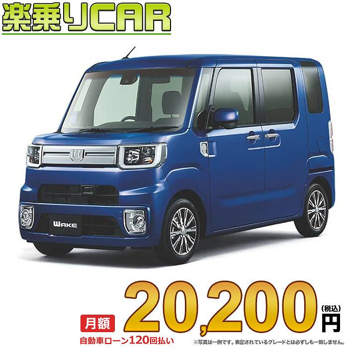 ☆月額 20,200円 楽乗りCAR 新車 ダイハツ ウェイク 2WD 660 Gターボ