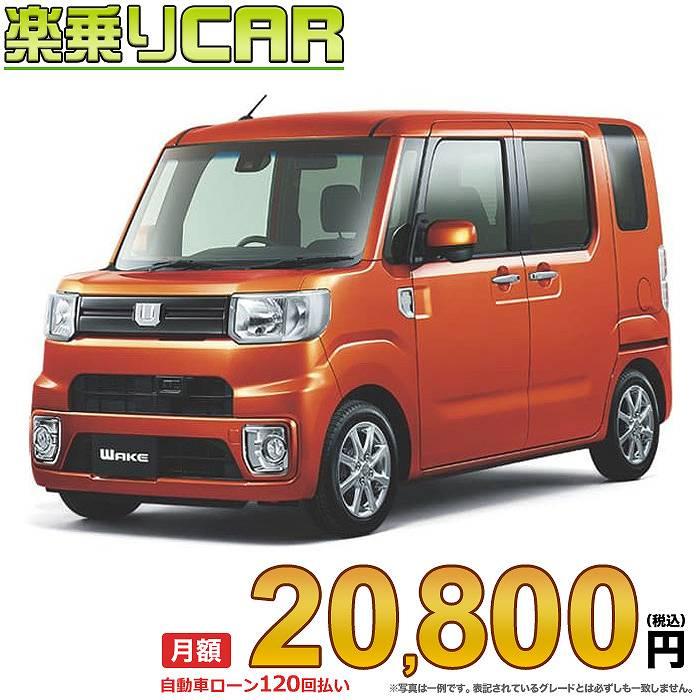 ☆月額 20,800円 楽乗りCAR 新車 ダイハツ ウェイク 4WD 660 L