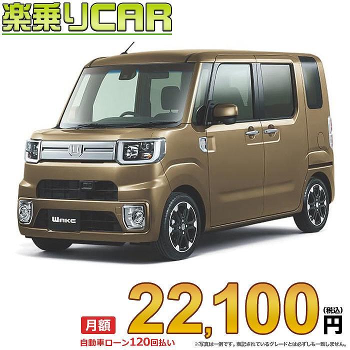 ☆月額 22,100円 楽乗りCAR 新車 ダイハツ ウェイク 4WD 660 Gターボ