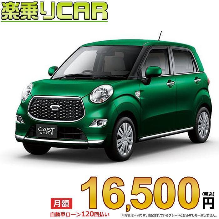 ☆月額 16,500円 楽乗りCAR 新車 ダイハツ キャストスタイル 2WD 660 スタイルX