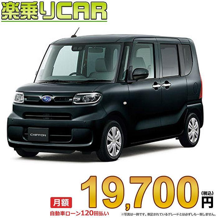 ☆月額 19,700円 楽乗りCAR 新車 スバル シフォン 2WD 660 GS スマートアシスト