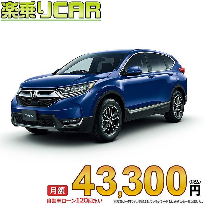 ☆月額 43,300円 楽乗りCAR  新車 ホンダ CR-V 4WD 1500 EX·Masterpiece 7人乗り