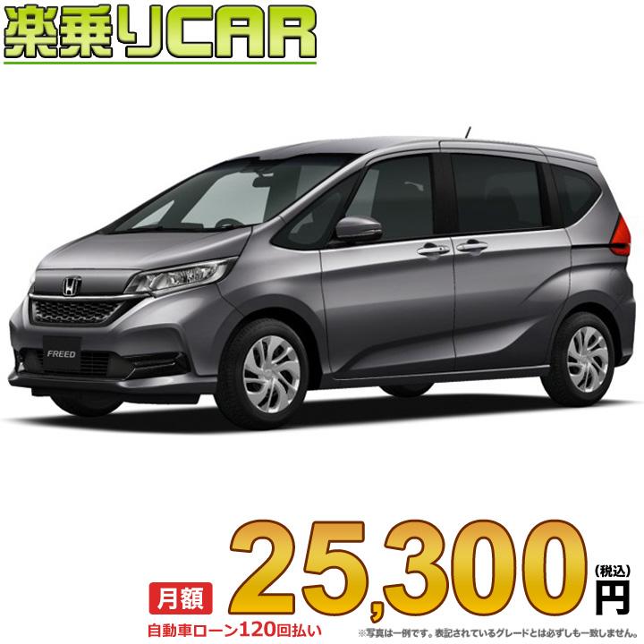 ☆月額 31,700円 楽乗りCAR 新車 ホンダ フリードHYBRID 4WD 1500 G Honda SENSING 6人乗り