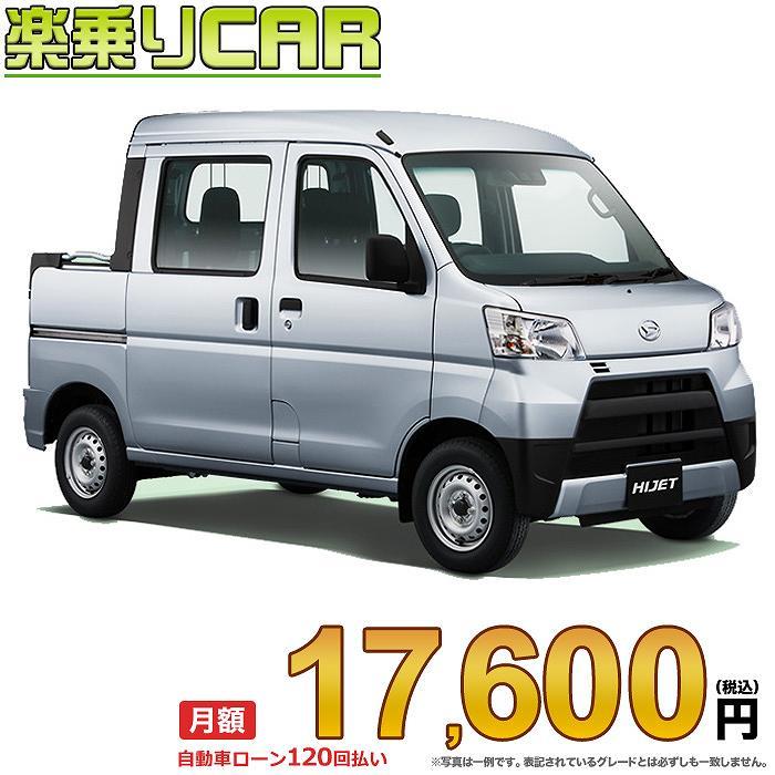 ☆月額 17,600円 楽乗りCAR 新車 ダイハツ ハイゼットデッキバン 4WD 660 L 4AT