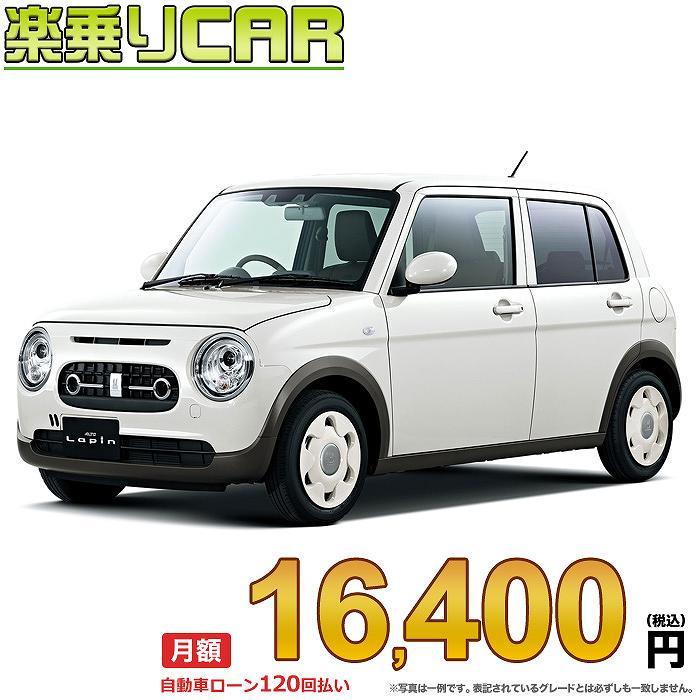 ☆月額 15,900円 楽乗りCAR 新車 スズキ ラパン 4WD 660 L
