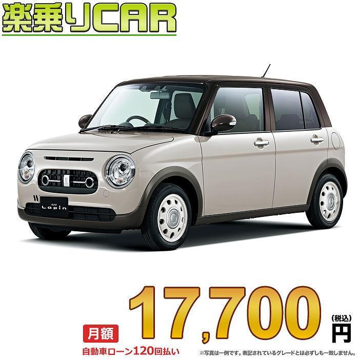 ☆月額 16,700円 楽乗りCAR 新車 スズキ ラパン 4WD 660 S