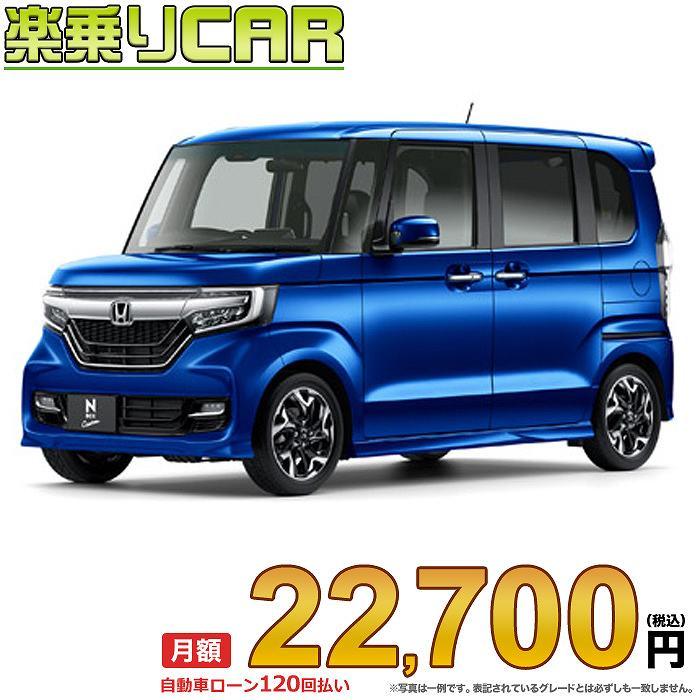 ☆月額 22,700円 楽乗りCAR 新車 ホンダ NBOXカスタム 2WD 660 G・EXターボ Honda SENSING