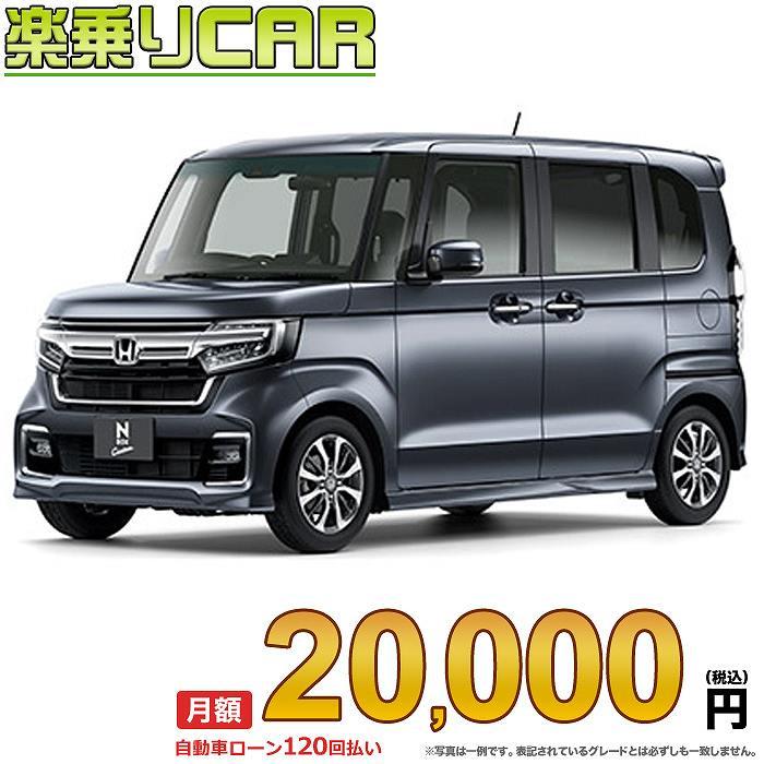 ☆月額 21,700円 楽乗りCAR  新車 ホンダ NBOXカスタム 2WD 660 L コーディネートスタイル