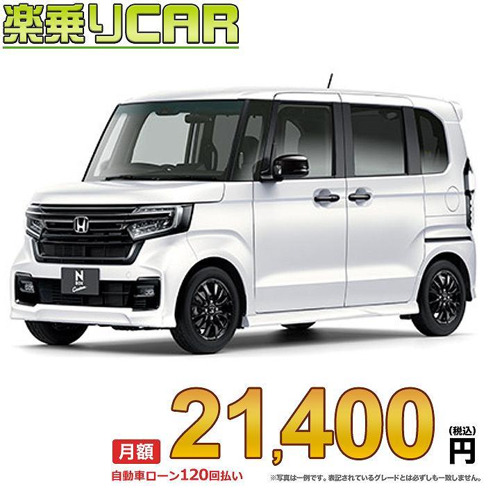 ☆月額 22,900円 楽乗りCAR  新車 ホンダ NBOXカスタム 2WD 660 L·ターボ コーディネートスタイル