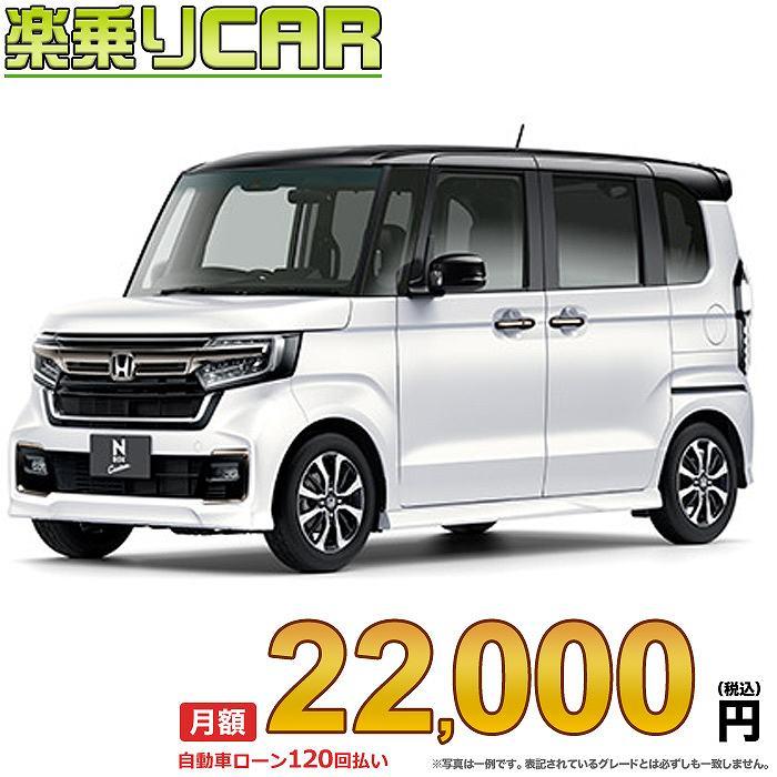 ☆月額 23,000円 楽乗りCAR  新車 ホンダ NBOXカスタム 4WD 660 L コーディネートスタイル