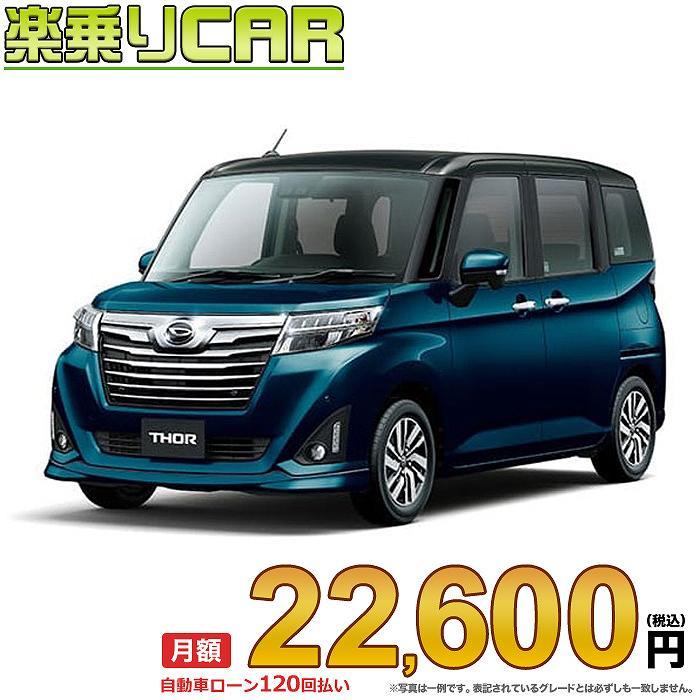 ☆月額 22,600円 楽乗りCAR 新車 ダイハツ トール 2WD 1000 カスタムG