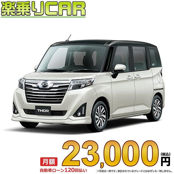 ☆月額 23,000円 楽乗りCAR 新車 ダイハツ トール 2WD 1000 カスタムG