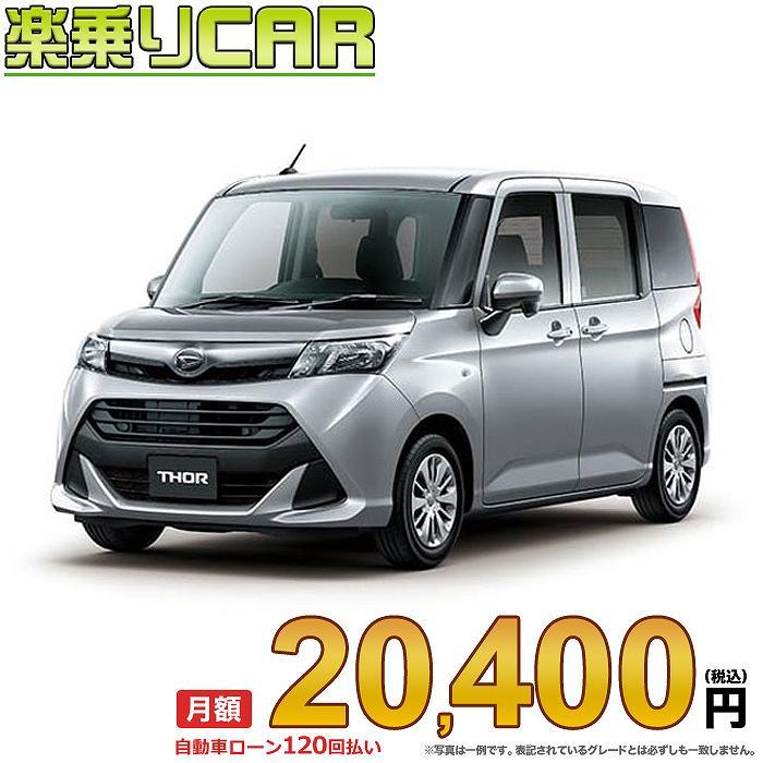☆月額 20,400円 楽乗りCAR 新車 ダイハツ トール 4WD 1000 X