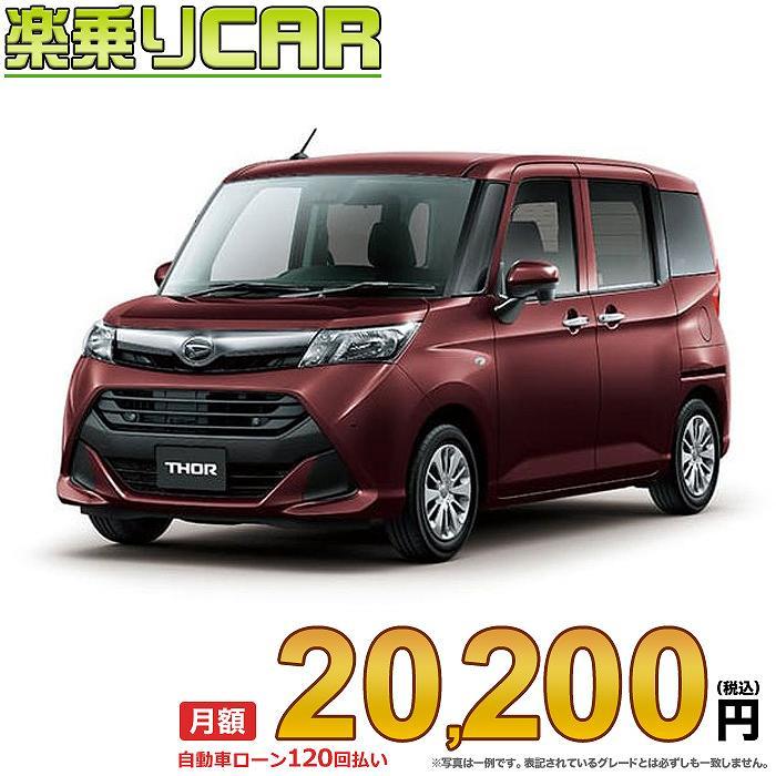 ☆月額 20,200円 楽乗りCAR 新車 ダイハツ トール 4WD 1000 X