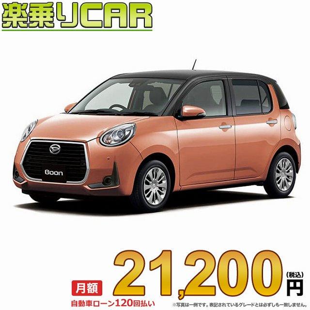 ☆月額 21,200円 楽乗りCAR 新車 ダイハツ ブーン 4WD 1000 CILQ