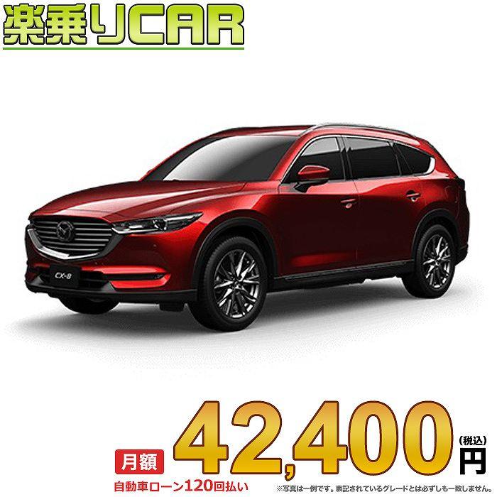 ☆月額 42,400円 楽乗りCAR 新車 マツダ CX-8 2WD 2500 25S L Package 6人乗り7