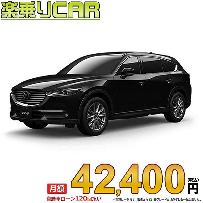 ☆月額 42,400円 楽乗りCAR 新車 マツダ CX-8 4WD 2500 25T PROACTIVE 7人乗り7