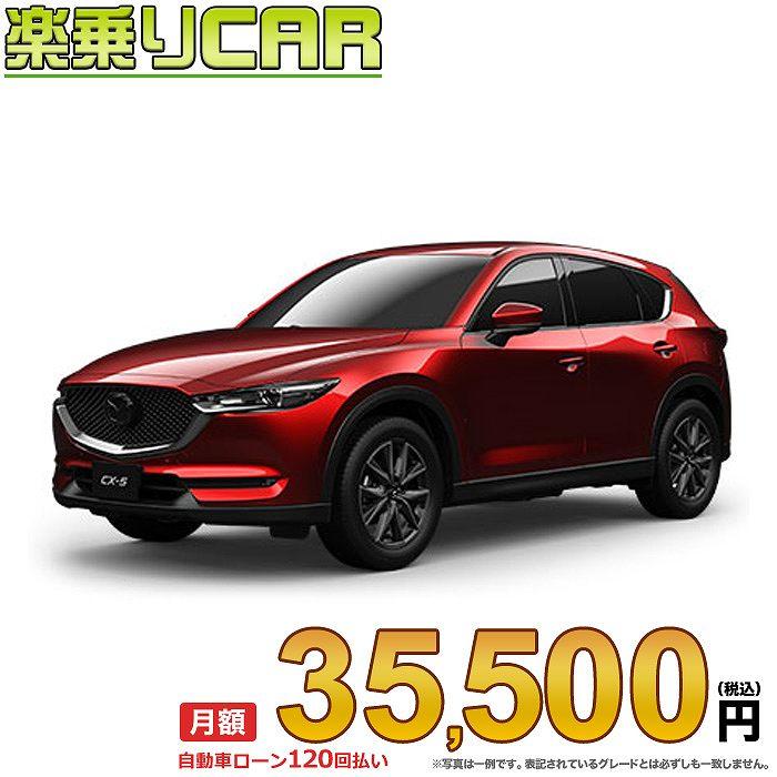 ☆月額 35,500円 楽乗りCAR 新車 マツダ CX-5 2WD 2200 XD L Package 6MT7