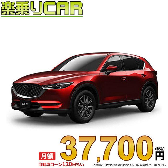 ☆月額 37,700円 楽乗りCAR 新車 マツダ CX-5 4WD 2200 XD L Package 6MT