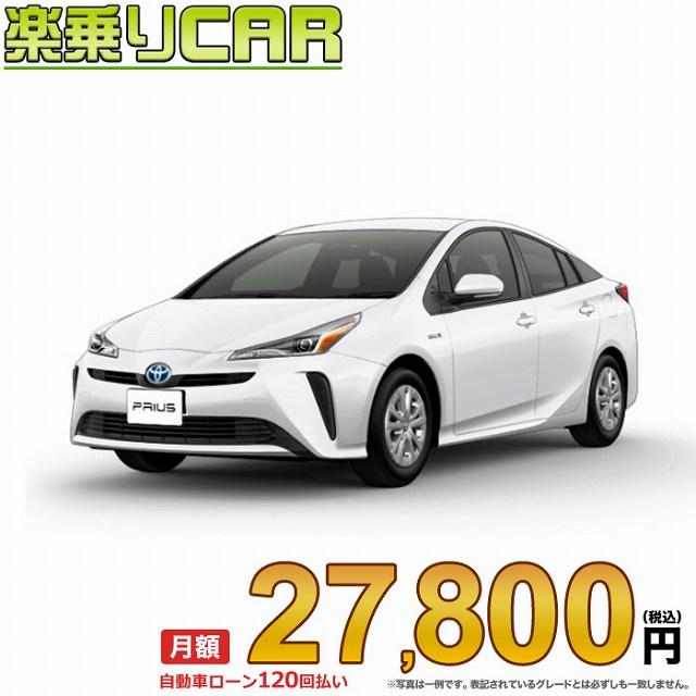☆月額 27,800円 楽乗りCAR 新車 トヨタ プリウス 2WD 1800 E