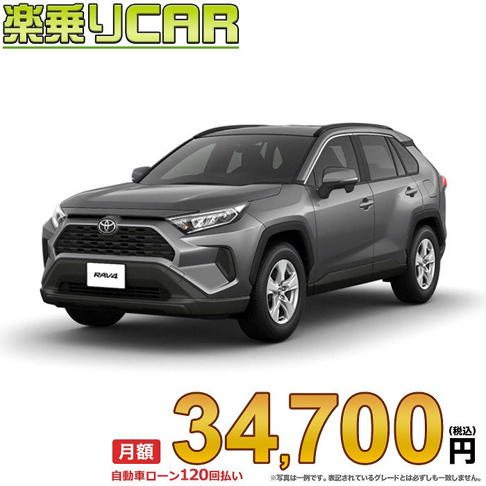 ☆月額34,700円 楽乗りCAR 新車 トヨタ RAV4 4WD 2000 X