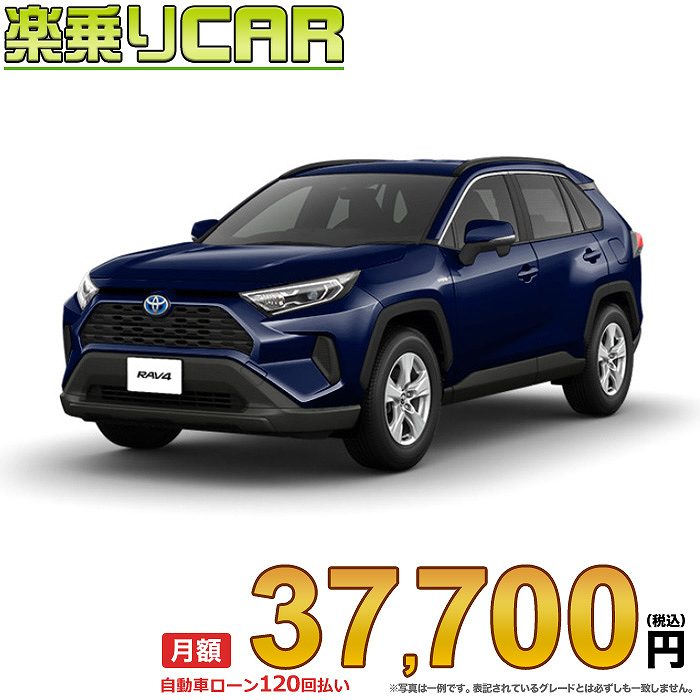 ☆月額37,700円 楽乗りCAR 新車 トヨタ RAV4 2WD 2500 HYBRID X