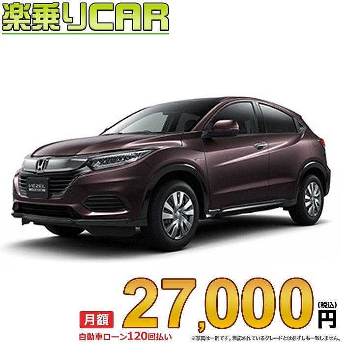 ☆月額 27,000円 楽乗りCAR 新車 ホンダ ヴェゼル ハイブリッド 2WD 1500 HYBRID