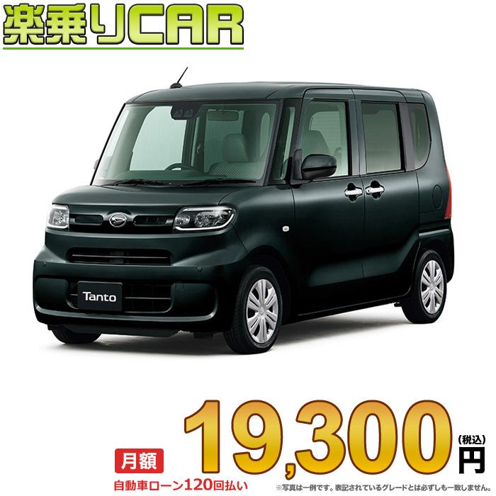 ☆月額 19,200円 楽乗りCAR 新車 ダイハツ タント 2WD 660 Xターボ