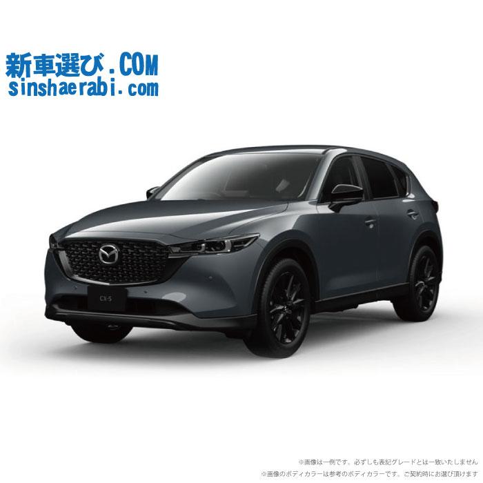 《 新車 マツダ CX-5 4WD 25T Exclusive Mode 特別仕様車 》