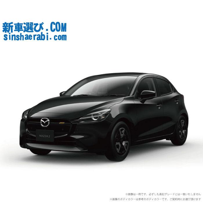 《 新車 マツダ MAZDA2 2WD 1500 15S 6EC-AT 》