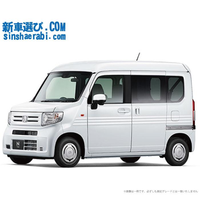 《新車 ホンダ N-VAN 2WD 660 L・Honda SENSING CVT》☆こちらの新車にはSDDナビ・バックカメラ・ドライブレコーダー・ETC・フロアマット・ドアバイザー・ボディコーティング・窓ガラスコーティングが標準装備されてます!