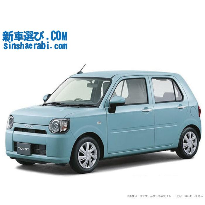 ☆月額 15,100円 楽乗りCAR 新車 ダイハツ トコット 4WD 660 L