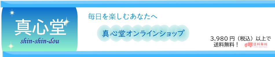真心堂オンラインショップ:化粧品、サプリメント、シルク製品などをセレクトしています。