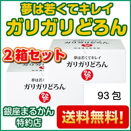 銀座まるかん ガリガリどろん 93包 2箱セット まるかん サプリ 斎藤一人さん ひとりさん