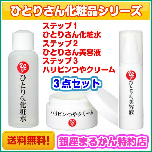 銀座まるかん 3ステップセット まるかん 化粧品 斎藤一人さん