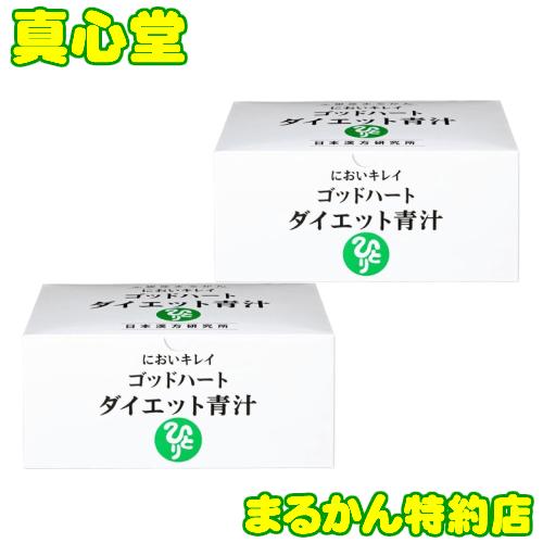 銀座まるかん ゴッドハートダイエット青汁 93包 2箱セット まるかん サプリ 斎藤一人 ひとりさん