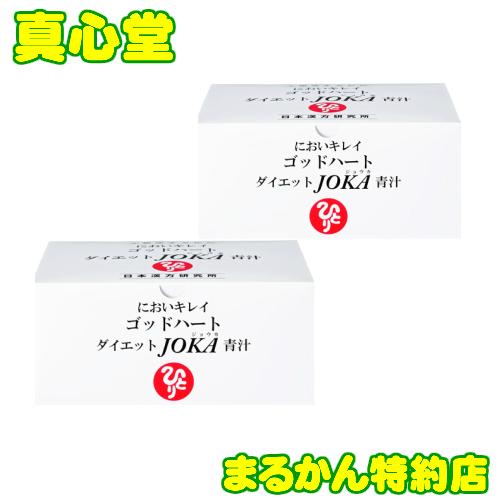 ●銀座まるかん ダイエットJOKA青汁 93包 2箱セット まるかん サプリ 斎藤一人 ひとりさん