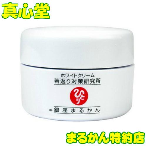 銀座まるかん ホワイトクリーム 25g まるかん 化粧品 斎藤一人さん