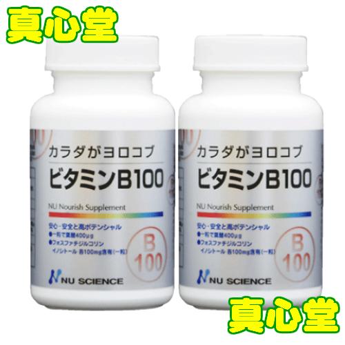 ●ビタミンB100(60粒)2個セット カラダがヨロコブシリーズ ニューサイエンス ビタミンBサプリメント
