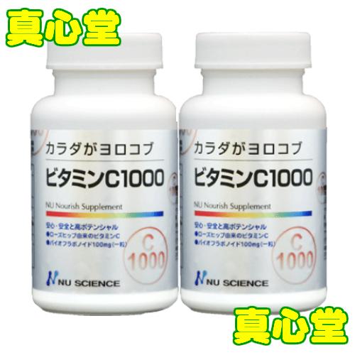 ビタミンC 1000(60粒)2個セット カラダがヨロコブ ニューサイエンス