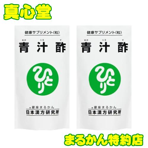 ●銀座まるかん 青汁酢 約480粒 2袋セット まるかん サプリ 斉藤一人 ひとりさん