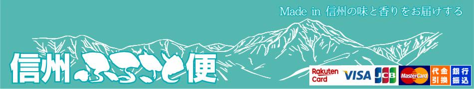 信州ふるさと便:信州から世界へ。ふるさと信州の味と香りをお届けします。