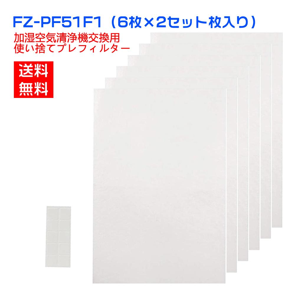 【送料無料】使い捨てプレフィルター FZ-PF51F1(6枚×2セット)シャープ加湿空気清浄機交換用フィルター 【全て日本国内発送】シャープ FZ-PF51F1 使い捨てプレフィルター fz-pf51f1f[1002385] 加湿空気清浄機用 プレフィルター空気清浄機 (12枚入り/互換品)