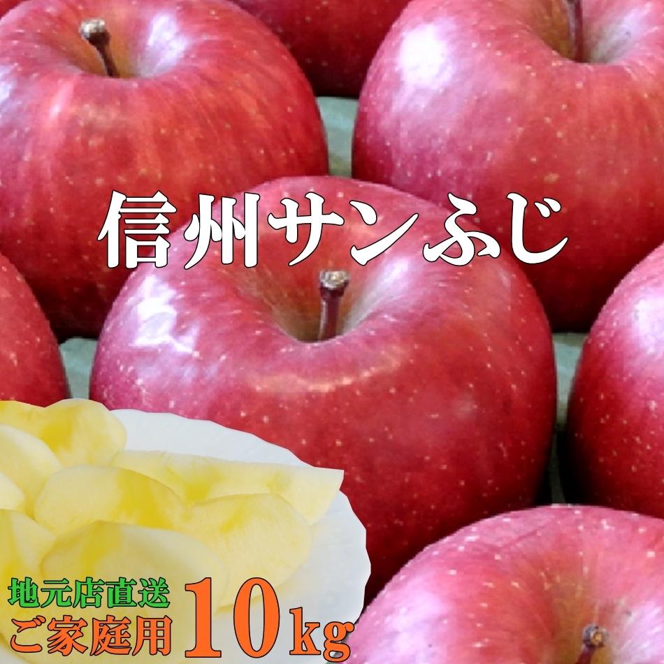 売れ筋ランキング ご家庭用10kg 在庫一掃売り切りセール 大人気のサンふじりんご シャリ じゅわー 産地直送サンふじりんご と美味しいサンふじりんご 信州サンふじりんご10kg 糖度13度以上