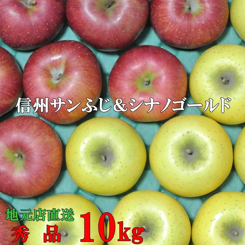 ご贈答に!信州りんご【サンふじ&シナノゴールド】 秀品10kg地元店直送りんご!
