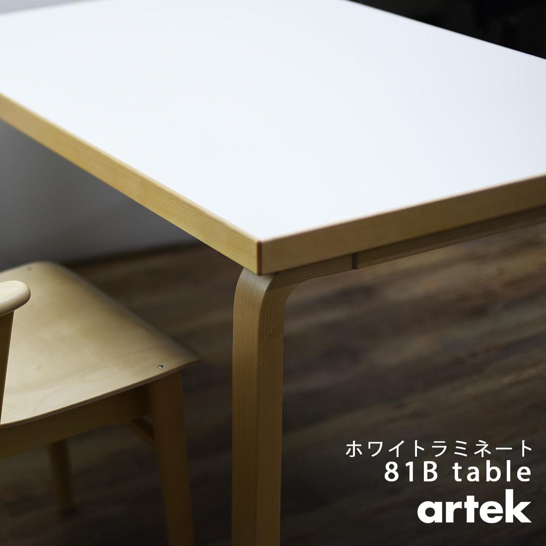 【artek/アルテック】TABLE 81B テーブル ホワイトラミネート 120x75x72cmダイニング/曲げ木