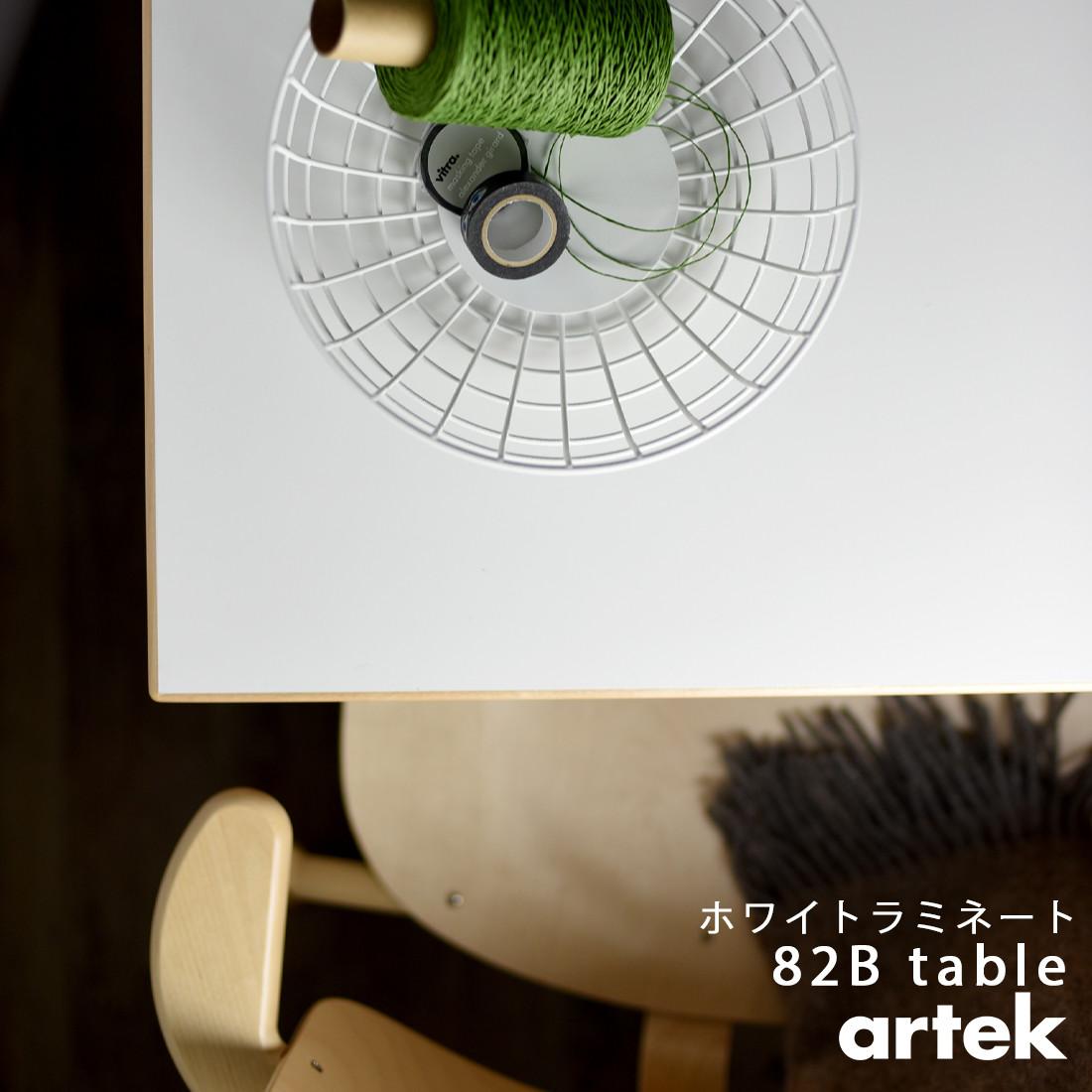 【artek/アルテック】TABLE 82B テーブル ホワイトラミネート 135x85x72cmダイニング/フィンランド/曲げ木