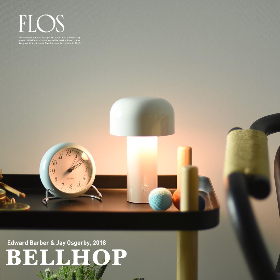 【FLOS フロス】 Bellhop ベルホップEdward Barber & Jay Osgerby テーブルランプ ライト 照明 デザイナーズ スタンド ペンダント テーブル 【代引き不可】