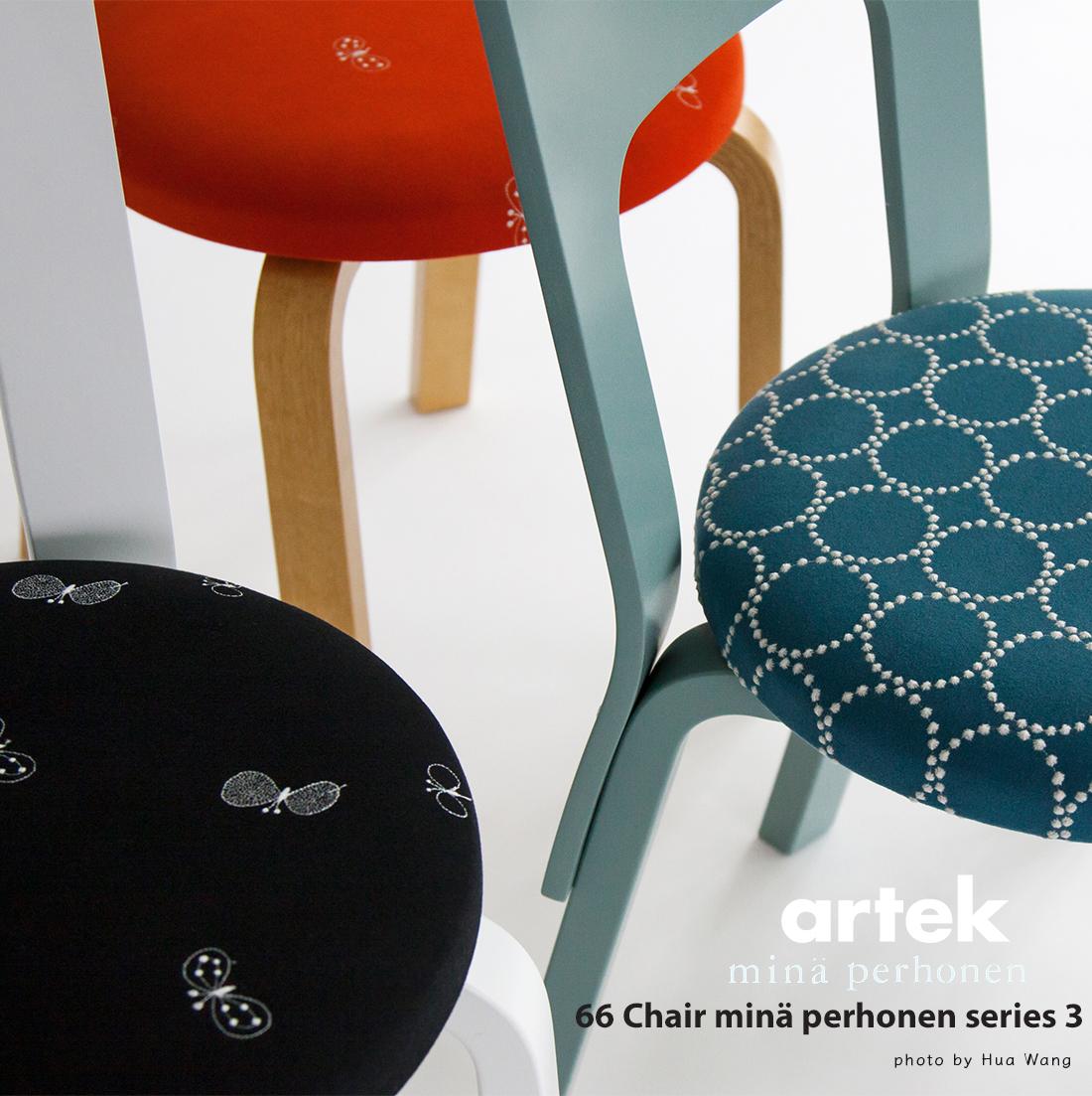 【Artek/アルテック】66 Chair minä perhonen series 3  66CHAIR 66チェア ミナ ペルホネン シリーズ3 アルヴァ アアルト Stool60 dop tambourineAlvar Aalto 皆川 明 椅子 チェア 北欧 フィンランド ミナペルホネン